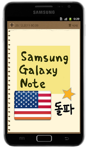 Galaxy Note US Release Date